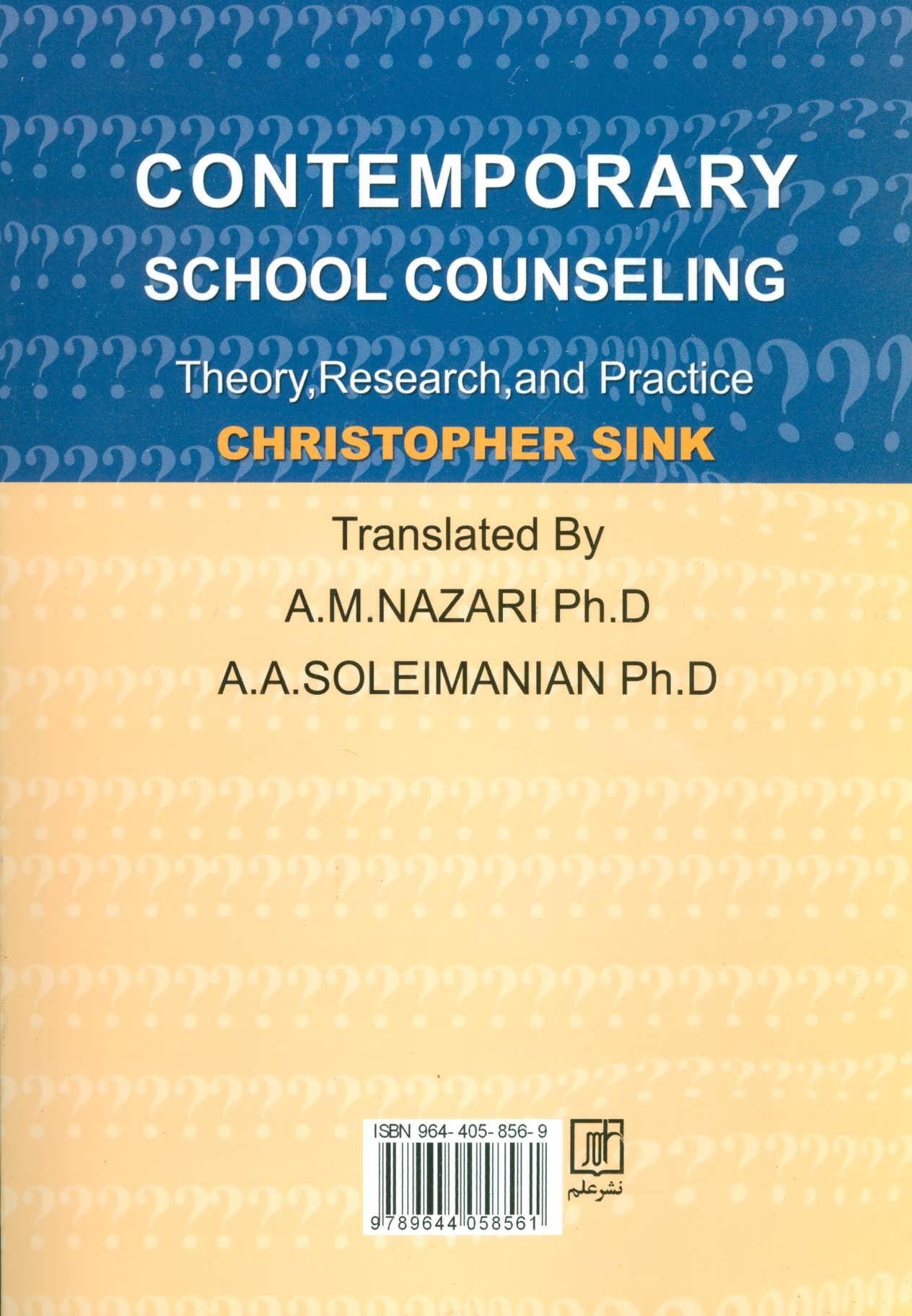 مشاوره ی مدرسه در عصر حاضر (نظریه،پژوهش و کاربرد)