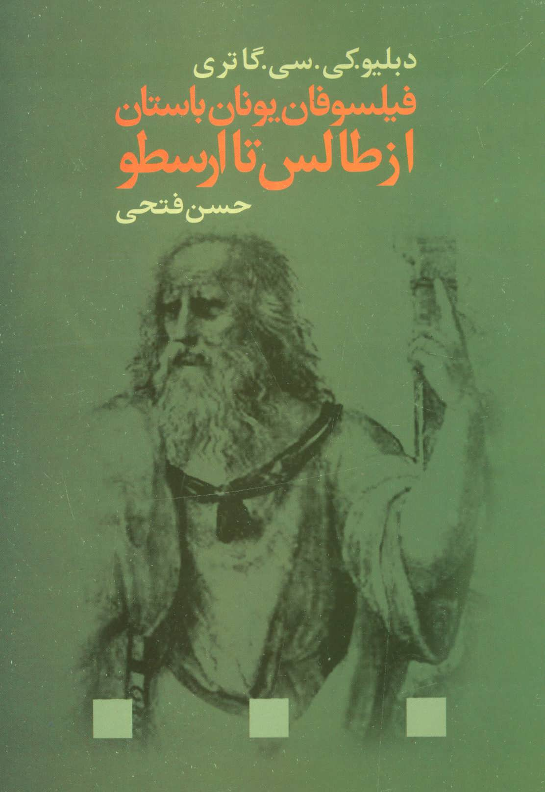فیلسوفان یونان باستان از طالس تا ارسطو