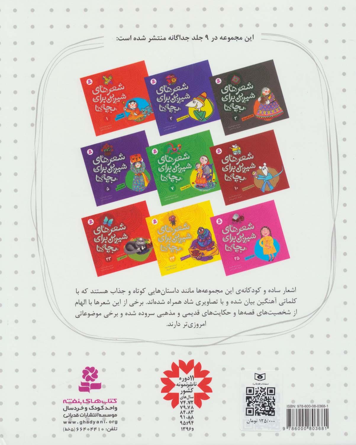 شعرهای شیرین برای بچه ها (88شعر)،(گلاسه)