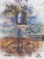 کتاب سخنگو قصه های مجید (باقاب)