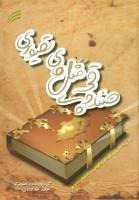 صندوقچه ی مثل های تصویری (برگزیده ای از مثل های فارسی به همراه تصویر)،(گلاسه)