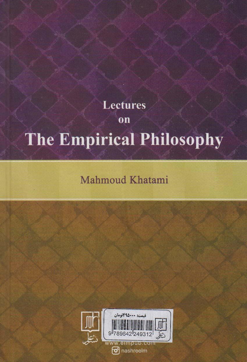مدخل فلسفه تجربی