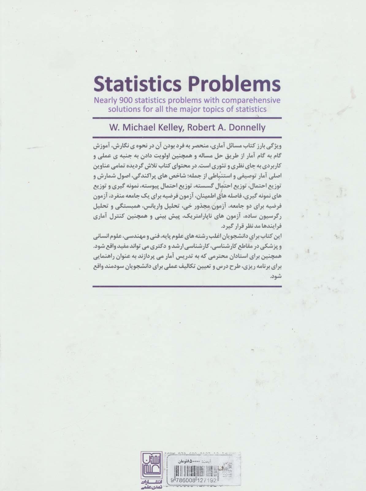 مسائل آماری