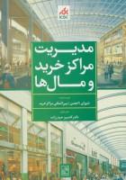 مدیریت مراکز خرید و مال ها (سبز)