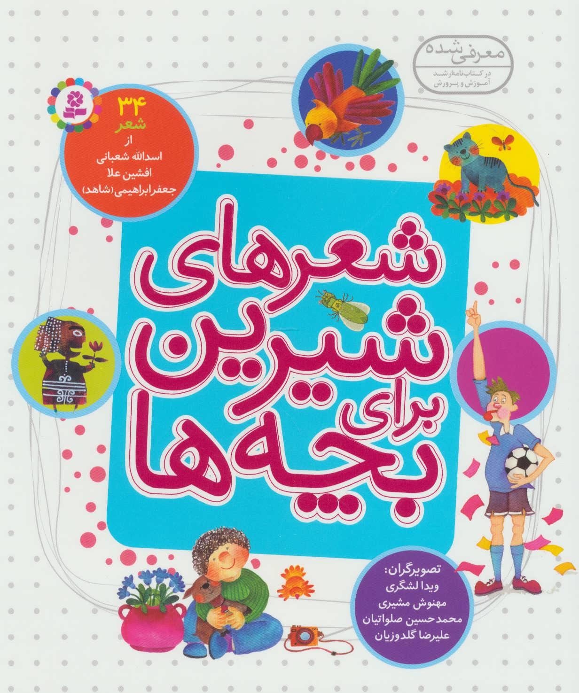شعرهای شیرین برای بچه ها (34شعر)،(گلاسه)