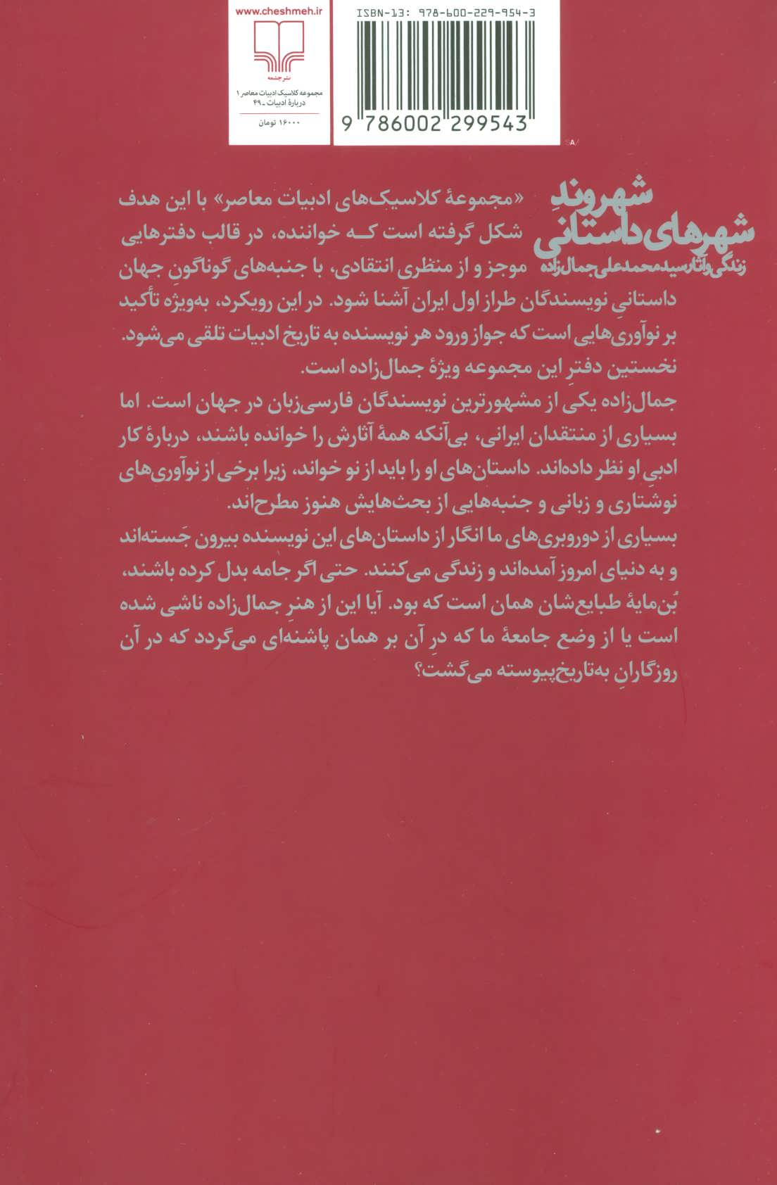 شهروند شهرهای داستانی:زندگی و آثار سیدمحمدعلی جمال زاده (کلاسیک های ادبیات معاصر 1)