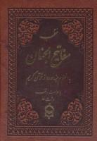 منتخب مفاتیح الجنان15 (به انضمام چند سوره از قرآن کریم،با علامت وقف،درشت خط)،(چرم)