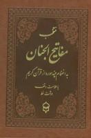 منتخب مفاتیح الجنان10 (به انضمام چند سوره از قرآن کریم،با علامت وقف،درشت خط)،(چرم)