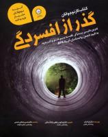 گذر از افسردگی (کتاب کار نوجوانان)