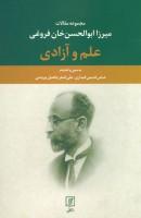 علم و آزادی (مجموعه مقالات میرزا ابوالحسن خان فروغی)