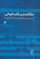مقالات و رسالات تاریخی 4 (بیست و سه مقاله و رساله تاریخی)