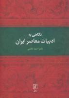 نگاهی به ادبیات معاصر ایران