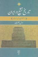 تاریخ تشیع در ایران (از آغاز تا پایان قرن نهم هجری)،(2جلدی)