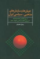 جریان ها و سازمان های مذهبی-سیاسی ایران (از روی کارآمدن محمدرضا شاه تا پیروزی انقلاب اسلامی...)