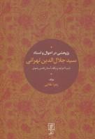پژوهشی در احوال و اسناد سیدجلال الدین تهرانی