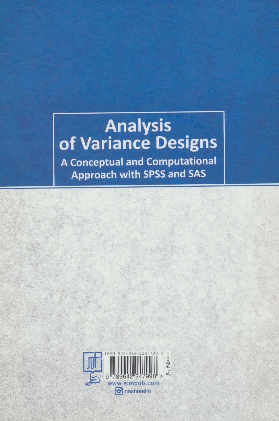 طرح های تحلیل واریانس رویکرد مفهومی و محاسباتی همراه با SPSS و SAS