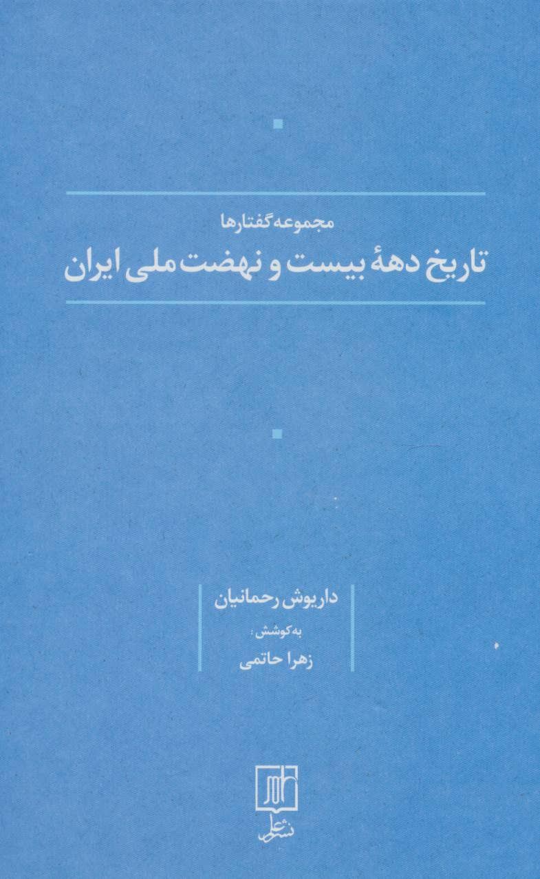 تاریخ دهه بیست و نهضت ملی ایران
