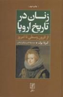 زنان در تاریخ اروپا (از قرون وسطی تا امروز)