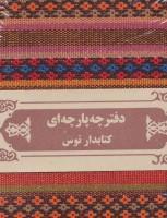 دفتر یادداشت بی خط گلیمی (کد 121)