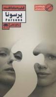 فیلم به مثابه فلسفه 3 (پرسونا)