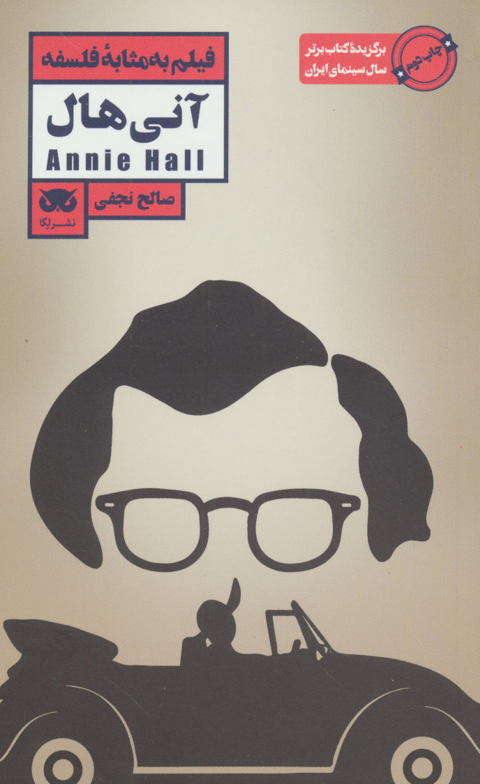 فیلم به مثابه فلسفه 5 (آنی هال)