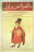 ملانصرالدین و ایران (نود و شش مقاله از مجله ی ملانصرالدین)
