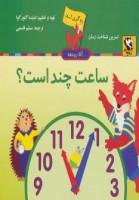 یادگیری آسان آقا روباهه (ساعت چند است؟)