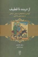 از دربند تا قطیف (گزارشی از گفتگوهای مسیحی-اسلامی در دوره صفوی و قاجاری)