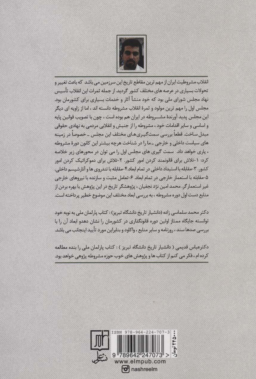 پارلمان ملی (بررسی سمت گیری های سیاسی مجلس اول شورای ملی ایران)