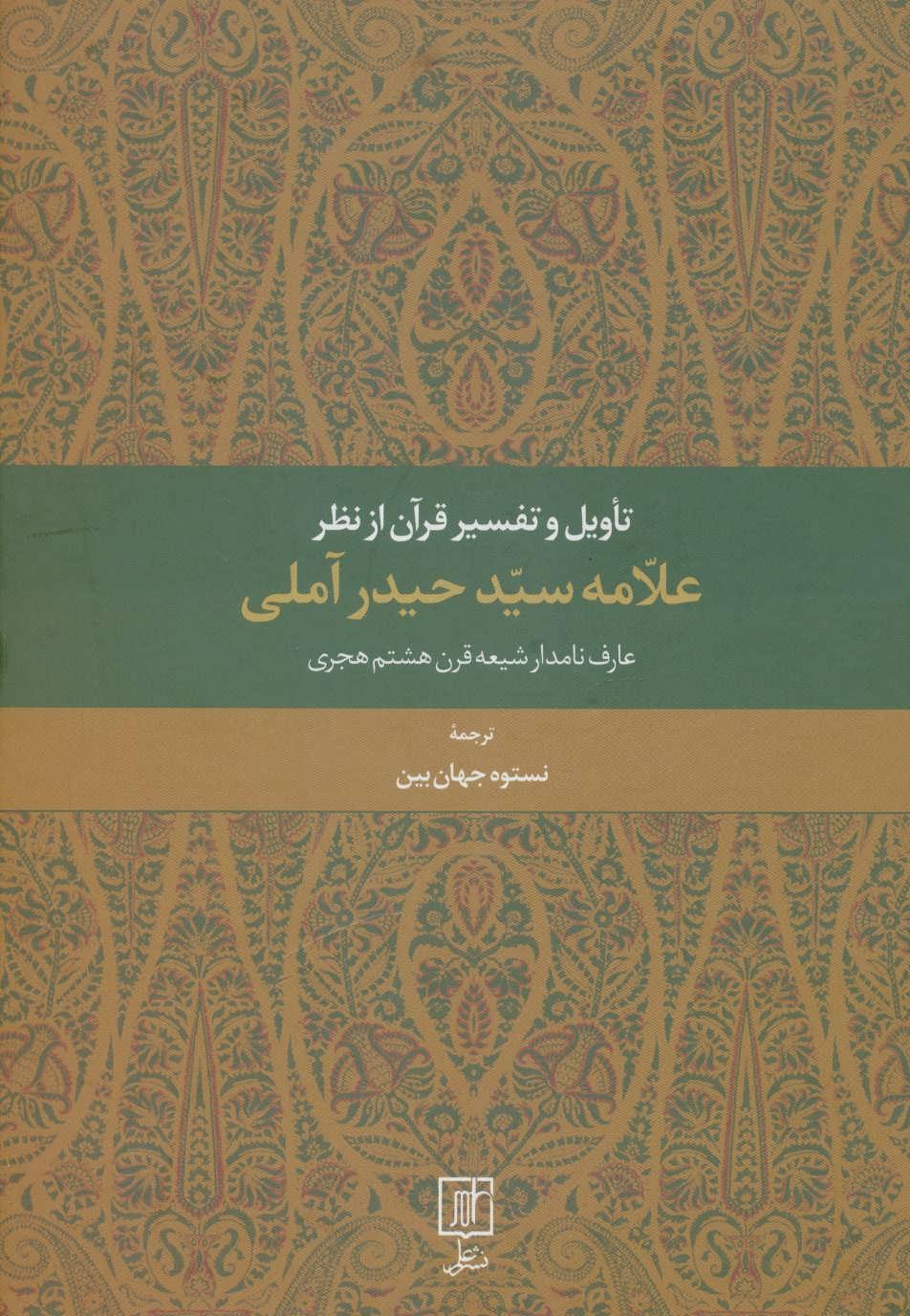 تاویل و تفسیر قرآن از نظر علامه سید حیدر آملی