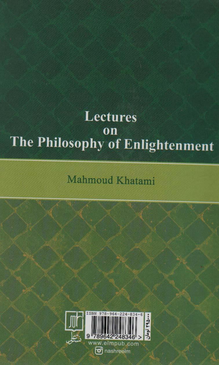 مدخل فلسفه روشنگری