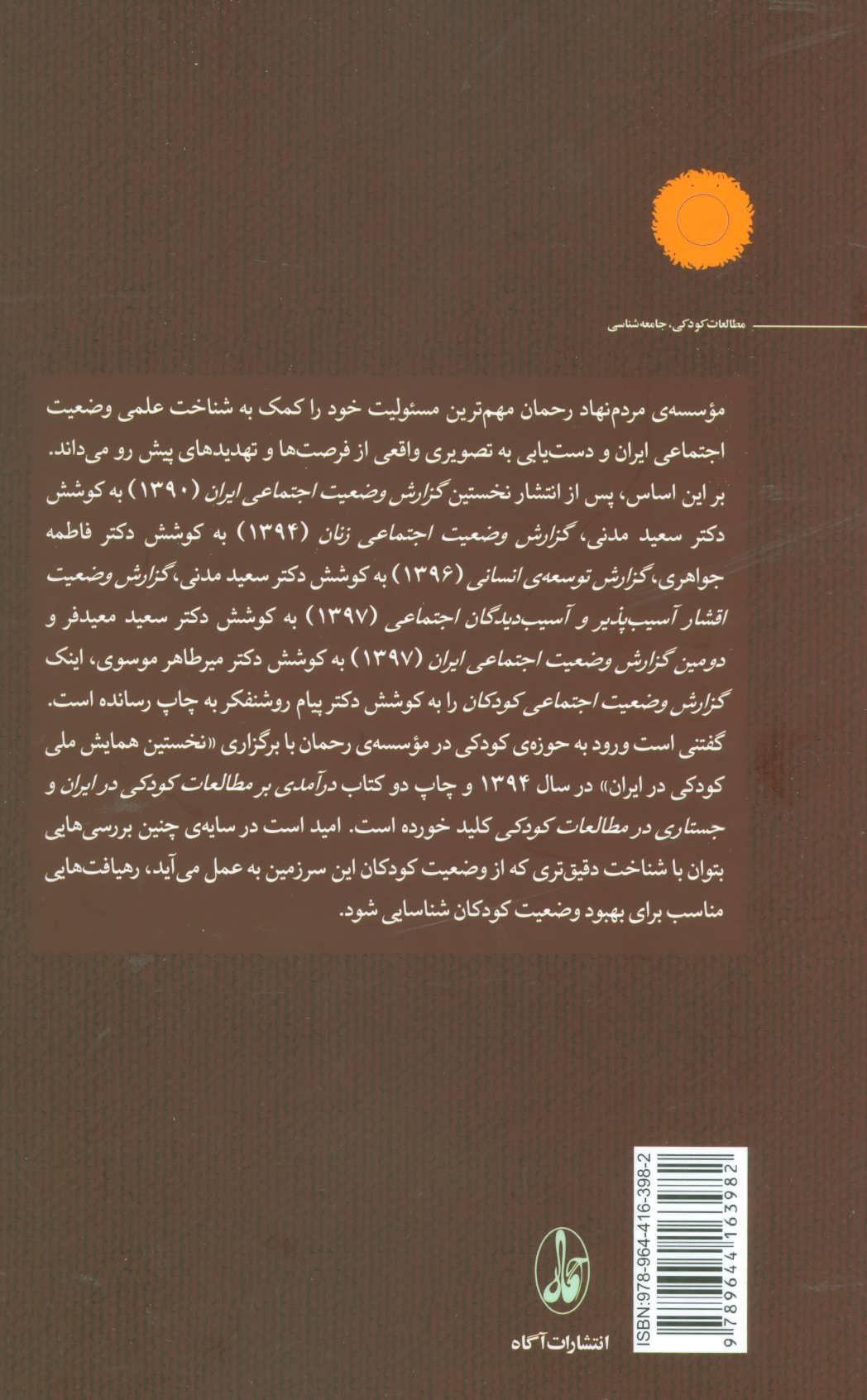 وضعیت اجتماعی کودکان در ایران (1385-1395)