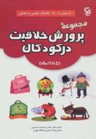 مجموعه پرورش خلاقیت در کودکان (5تا11 ساله)،(با بیش از 50 تکنیک علمی و عملی)