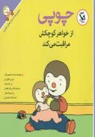 مجموعه داستان های چوپی (چوپی از خواهر کوچکش مراقبت می کند)،(گلاسه)
