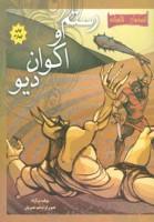 قصه های شاهنامه (رستم و اکوان دیو)،(گلاسه)