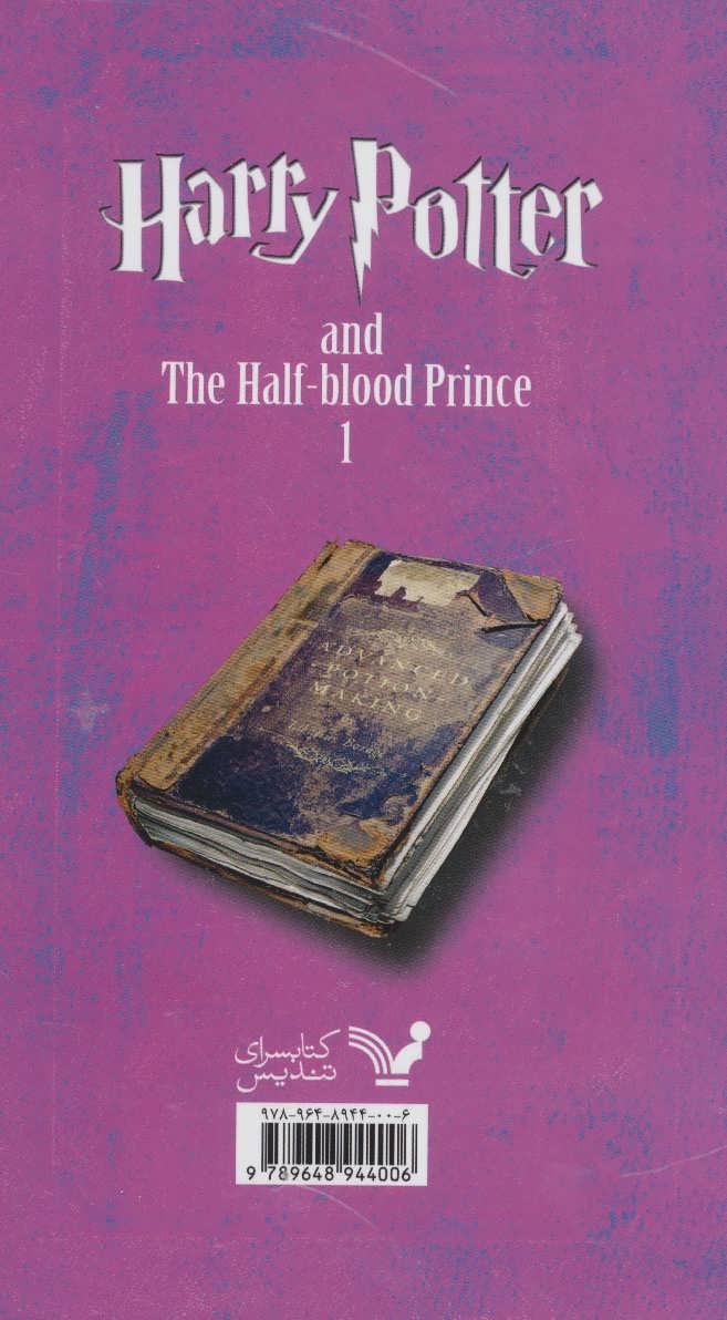 هری پاتر و شاهزاده دورگه 1