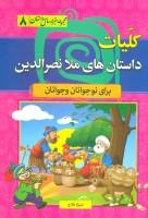 مجموعه هزار سال داستان 8 (کلیات داستان های ملا نصرالدین)