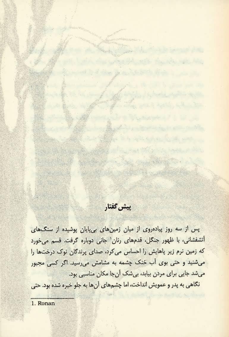 مجموعه عصر اساطیر (3جلدی،باقاب)