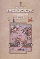 روایتی داستانی از تاریخ خلفا و مقتل امام حسین (ع)