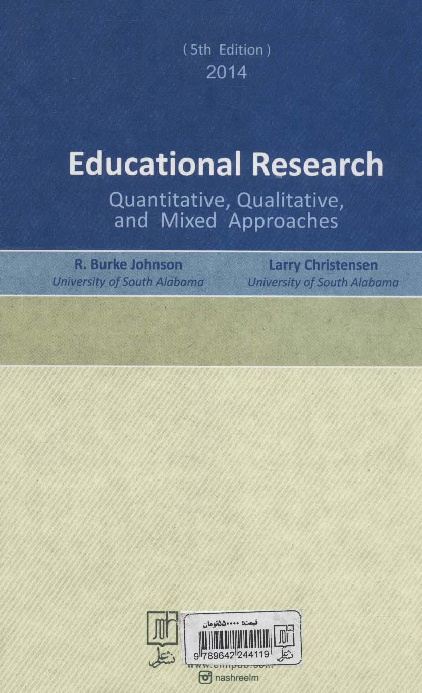پژوهش آموزشی (رویکردهای کمی،کیفی و ترکیبی)