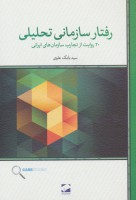 رفتار سازمانی تحلیلی (20 روایت از تجارب سازمان های ایرانی)