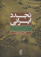 تجدد ایرانی (کوششی در پدیدارشناسی مساله های جامعه و علم)