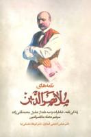 نامه های ملانصرالدین (زندگی نامه،خاطرات و صد نامه از جلیل محمدقلی زاده)
