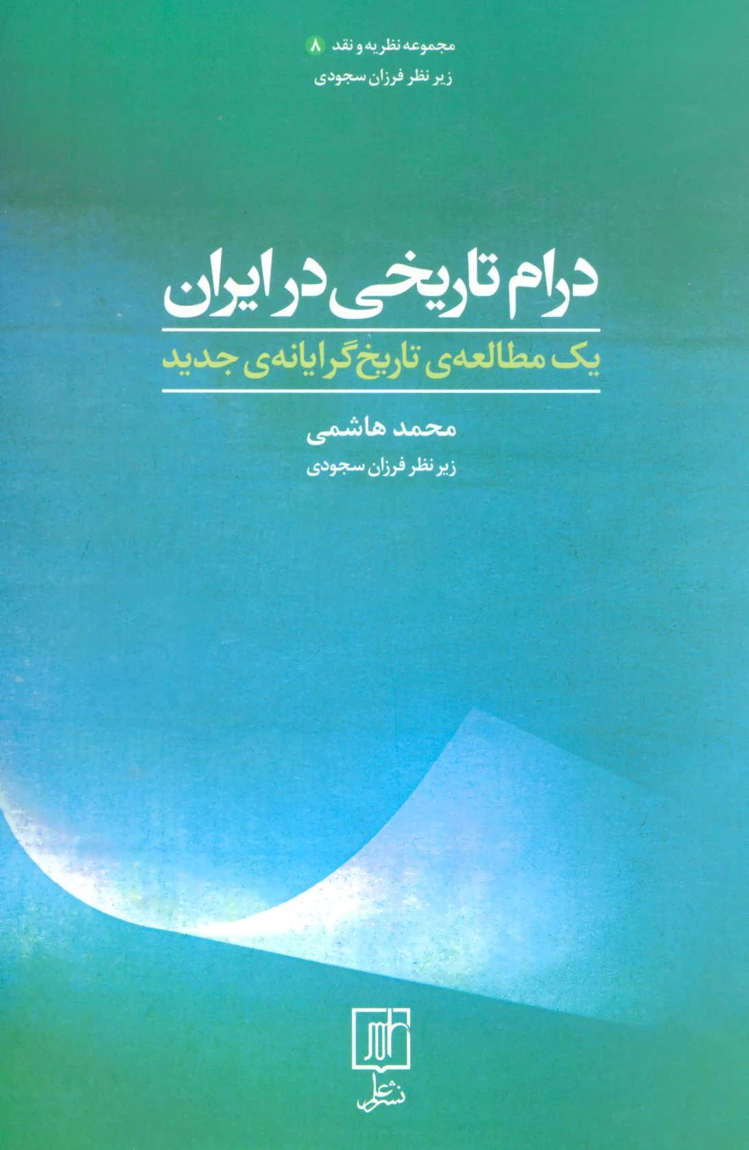 درام تاریخی در ایران (یک مطالعه ی تاریخ گرایانه ی جدید)
