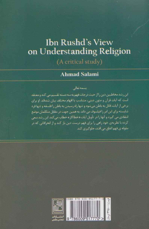 دیدگاه ابن رشد در فهم دین (بررسی و نقد)