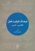 فرهنگ ظرفیت فعل (انگلیسی-فارسی)،(2زبانه)