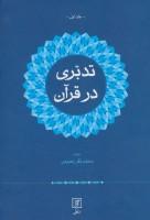 تدبری در قرآن (2جلدی)