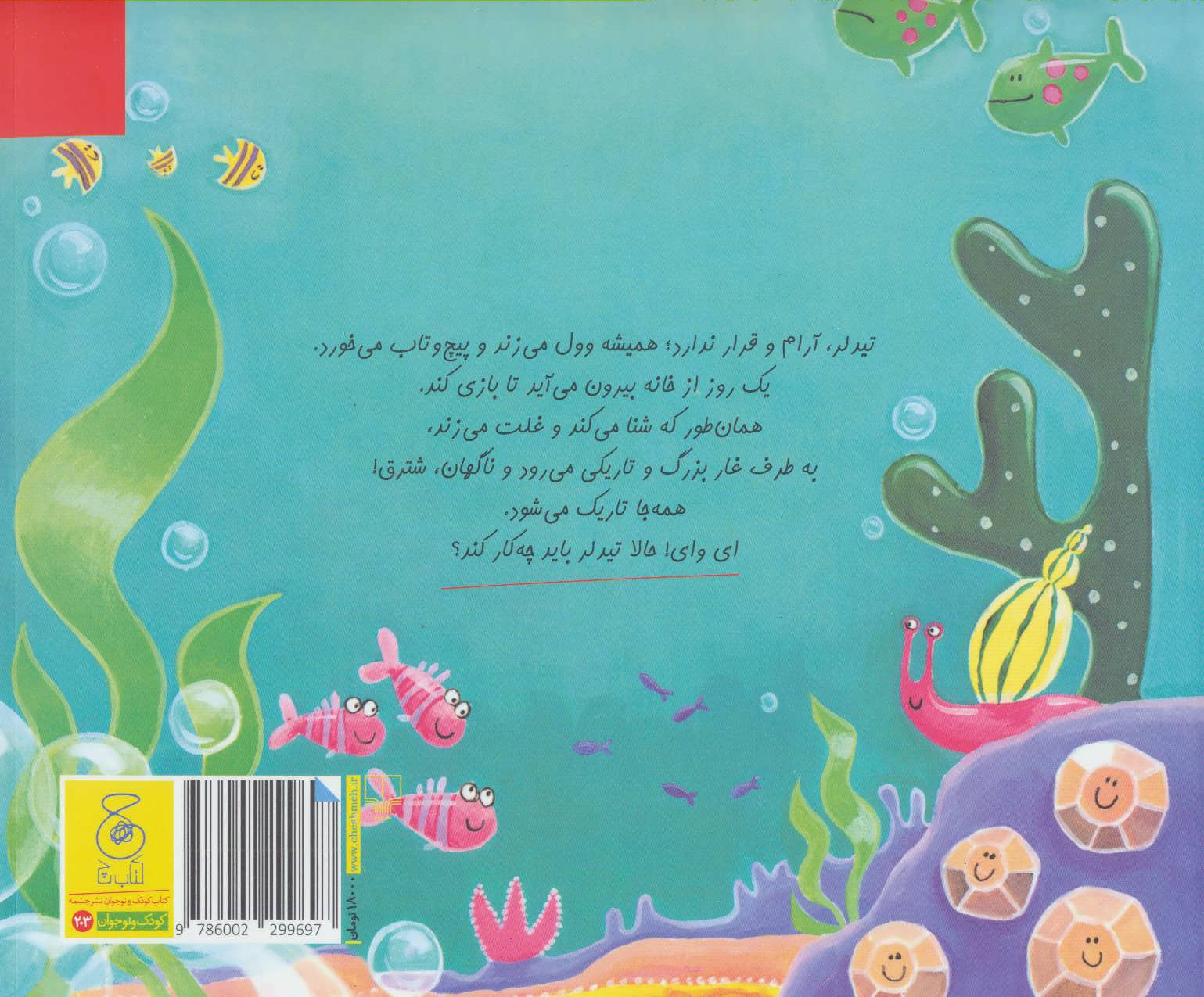 ماهی بی قرار (داستان های زیر آب)،(گلاسه)