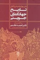 متن ویراسته و شرح کامل تاریخ جهانگشای جوینی