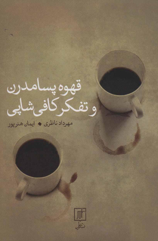 قهوه پسامدرن و تفکر کافی شاپی